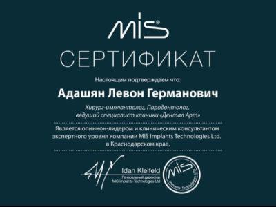 Сертификат - Адашян Левон Германович