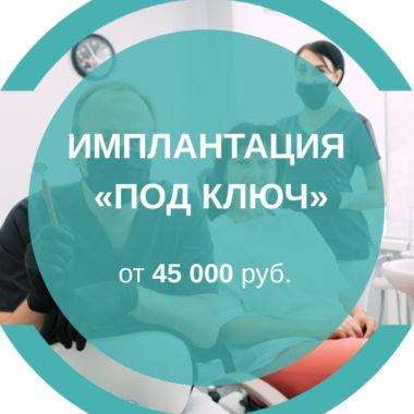 Имплантация «под ключ»